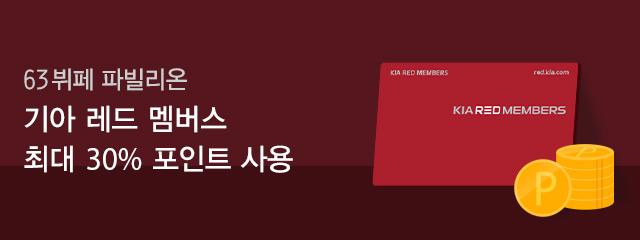 기아 레드 멤버스 포인트 사용 안내 배너이벤트 이미지