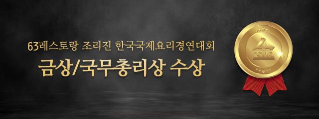 요리경연대회 금상/국무총리상 수상이벤트 이미지