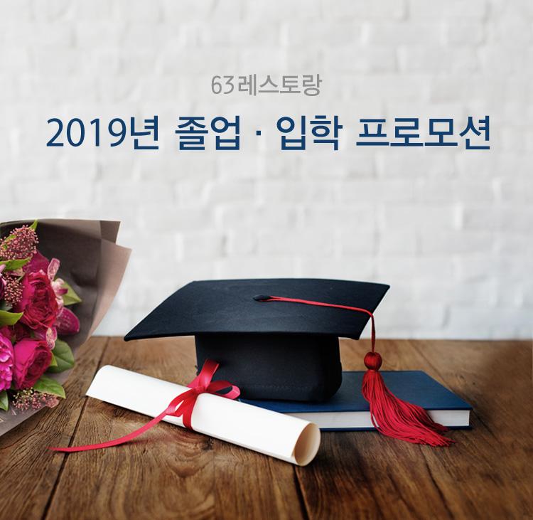 졸업입학프로모션 이미지입니다.