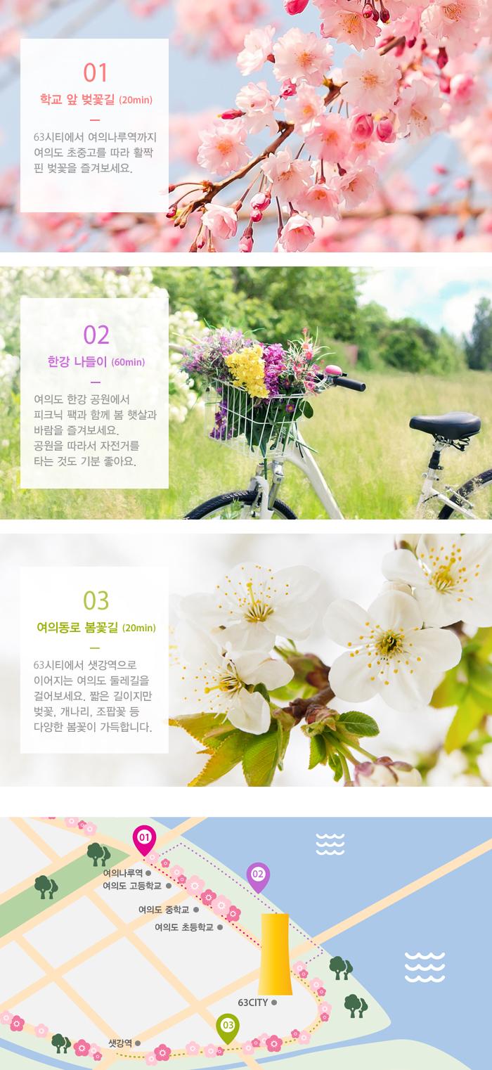봄날 패키지_06