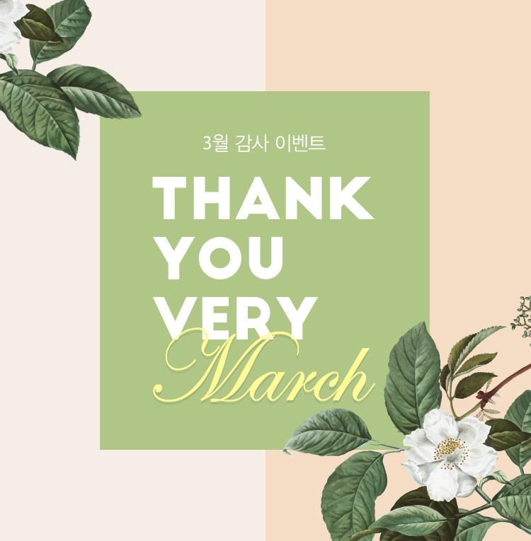 3월 감사이벤트