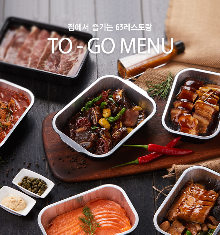 TO-GO 메뉴 전체 사진