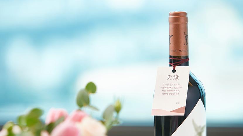 와인 장식