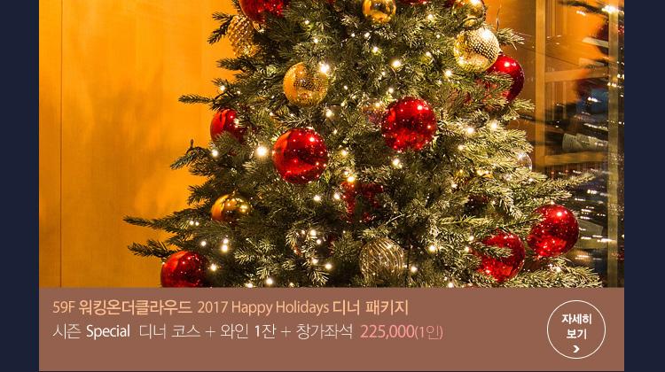 크리스마스 패키지 01