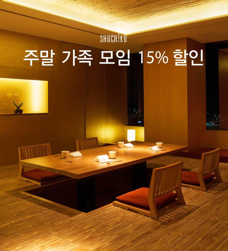 슈치쿠 주말 가족 모임 15% 할인 이벤트 메인 이미지 입니다. 4인 다다미 테이블이 정면에 배치되어있는 야경 사진입니다.