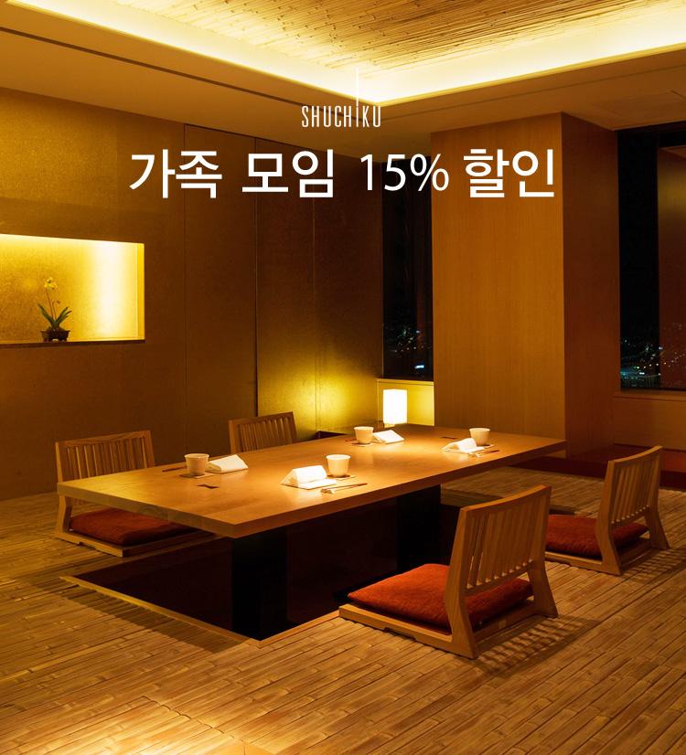 슈치쿠 가족 모임 15% 할인 이벤트 메인 이미지 입니다. 4인 다다미 테이블이 정면에 배치되어있는 야경 사진입니다.