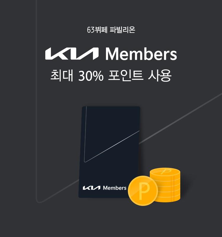파빌리온 기아 레드 멤버스 최대 30% 사용