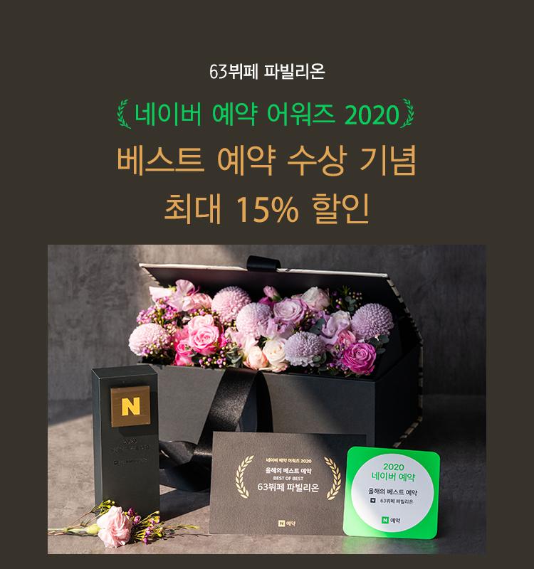 네이버 예약 베스트 예약 수상 기념 최대 15% 할인