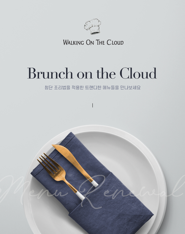 Brunch on the cloud 메뉴